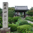 11 妙満寺 山門