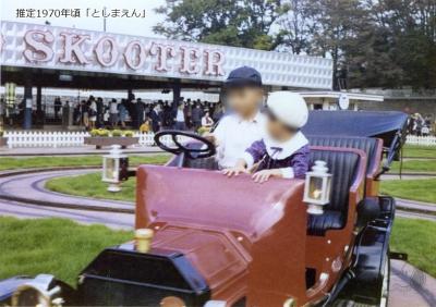 1970toshimaen01
